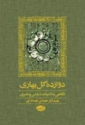 «دوازده گل بهاري» (نگاهي به ادبيات ديلمي و طبري)