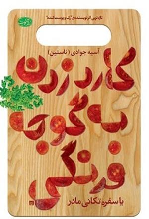 کارد زدن به گوجه فرنگی
